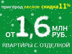 ЖК «Пригород Лесное» Скидка до 11%!